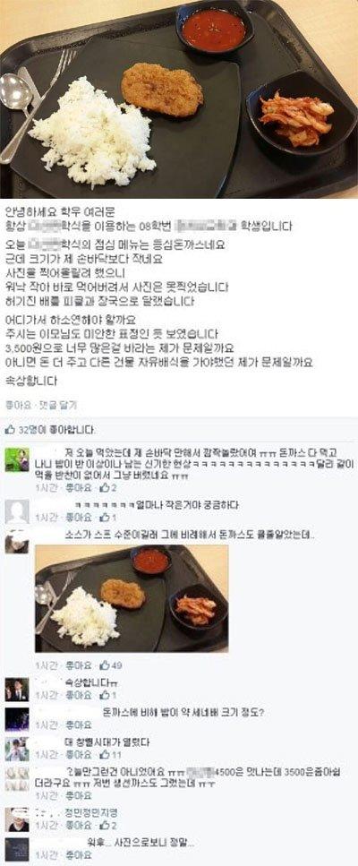 2014년 소셜네트워크서비스(SNS)에서 논란이 일었던 서울 모 대학 학생식당의 3500원짜리 돈가스(위쪽)와 해당 대학 페이스북 그룹 페이지/사진=온라인 커뮤니티