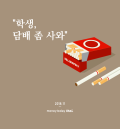 """[카드뉴스] """"학생, 담배 좀 사와"""""""