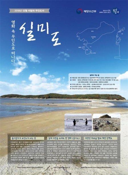 이달의 무인도서 실미도 포스터/사진제공=해양수산부