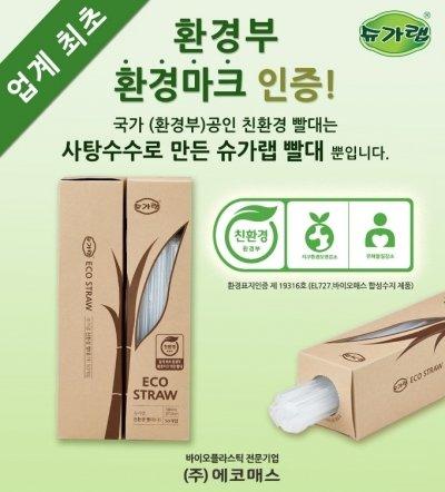 에코매스 '슈가랩 친환경 빨대' 환경마크 획득/사진제공=에코매스