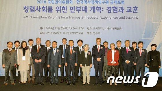 [사진]'청렴사회를 위한 반부패 개혁' 국제포럼