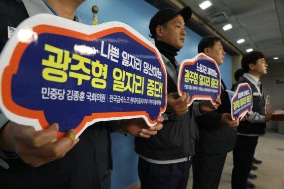 6일 오전 서울 여의도 국회에서 민중당 김종훈 의원과 전국금속노조 현대, 기아차지부 노동자들이 기자회견을 열고 광주형 일자리 중단을 촉구하고 있다. /사진=뉴스1
