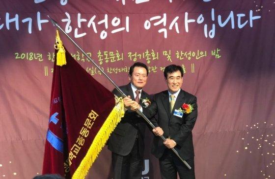 '그대가 한성의 역사'...한성대 총동문회 2018 정기총회 개최