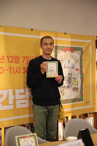7일 오전 서울 중구 프란치스코 교육회관에서 열린 기자간담회에서 일본 그림책 작가 요시타케 신스케가 신작 '있으려나 서점'을 들고 기념 사진을 촬영하고 있다./사진제공=김영사