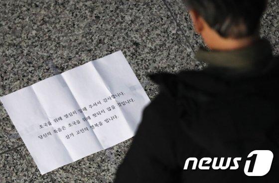 세월호 참사 당시 유가족 등 민간인 사찰을 지시했다는 혐의를 받는 이재수 전 국군기무사령부 사령관이 7일 오후 2시 48분쯤 투신했다. 이 전 사령관이 투신한 서울 송파구 문정동 오피스텔 바닥에 삼가 고인의 명복을 비는 문구가 적힌 종이가 놓여져 있다.2018.12.7/뉴스1 © News1 이광호 기자