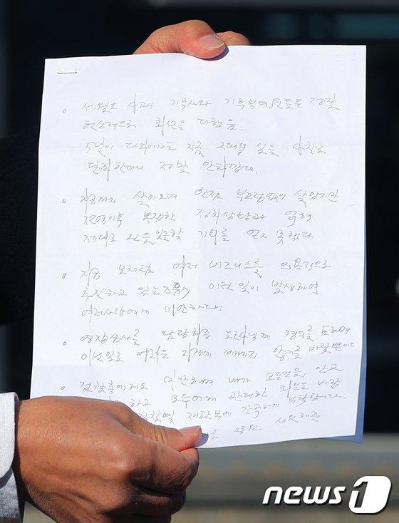 [사진]'민간인 사찰 혐의' 이재수 전 기무사령관이 쓴 유서 공개