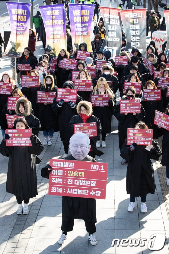 [사진]적폐판사 탄핵촉구 대학생 행진