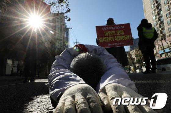 [사진]공장 정상화 촉구 오체투지 행진