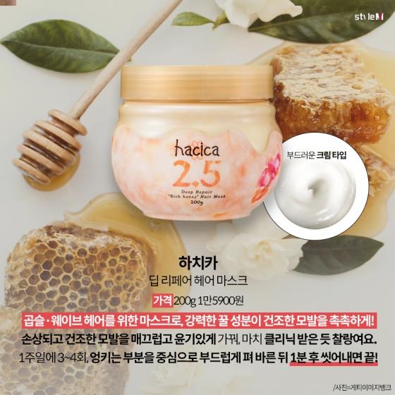 """[카드뉴스] """"정전기 NO!""""…머릿결 다스리는 '헤어템' 6"""