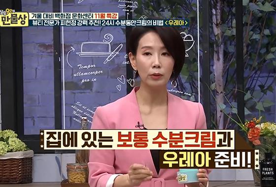 /사진=TV조선 '만물상' 유튜브 화면 캡처