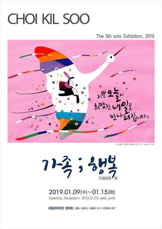 """""""펜 대신 붓을 든 기자""""…최길수 작가 다섯 번째 이야기"""
