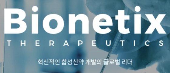 """바이오네틱스, 108억원 시리즈B 유치 성공 """"항암제 임상 속도"""""""