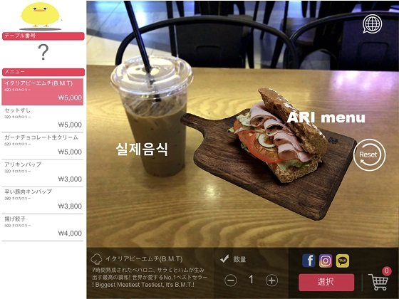 AR기반 메뉴 서비스 'ARI' 사용 화면/사진제공=앱홀