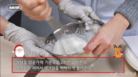 똥손들도 뚝딱 만드는 '노오븐 산타 케이크'(영상)
