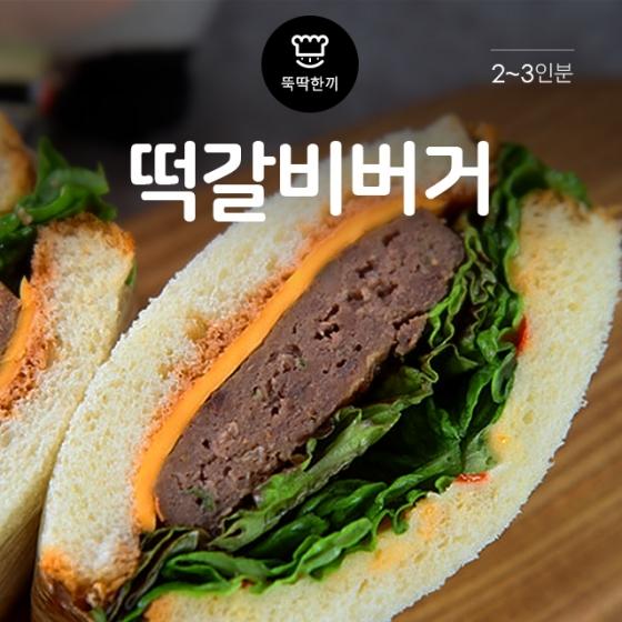 [뚝딱 한끼] 육즙가득♥ 불고기버거 초간단 레시피