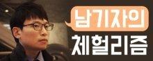 62년생 김영수[남기자의 체헐리즘]