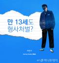 [카드뉴스] 만 13세도 형사처벌?