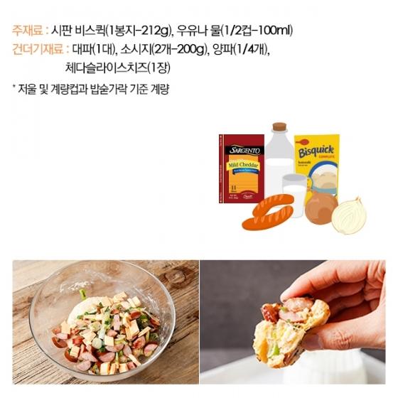 [뚝딱 한끼] 초보홈베이킹…풍미 가득 '햄대파스콘'