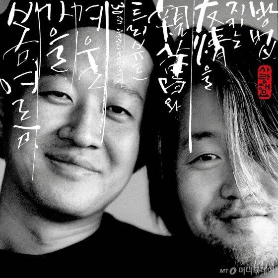 퓨전재즈 그룹 '봄여름가을겨울'. 전태관(왼쪽)과 김종진.