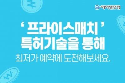 에어텔닷컴 '프라이스매치'/사진제공=에어텔닷컴