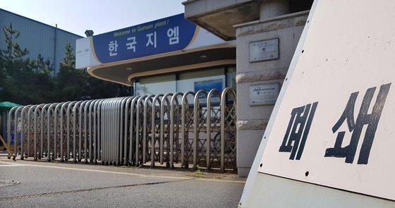 한국지엠 군산공장이 공식 폐쇄한 지난 5월 31일 전북 군산시 한국지엠 군산공장 정문이 적막한 모습을 보이고 있다./사진=뉴스1
