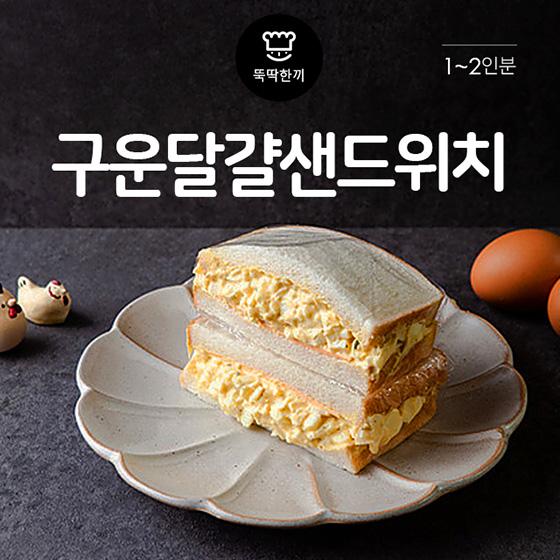 [뚝딱 한끼] 구운달걀 더 맛있게 먹는 법