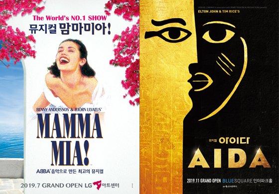 뮤지컬 '맘마미아'(왼쪽)와 '아이다' 포스터./사진제공=신시컴퍼니