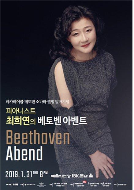 피아니스트 최희연의 베토벤 아벤트 콘서트 포스터./사진제공=PRM