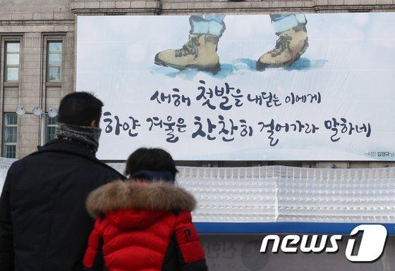 [사진] 새해 첫발, 겨울은 찬찬히 걸어가라 말하네
