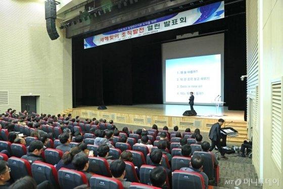 지난 4일 전북 전주 농촌진흥청에서 마련된 '열린 토론회' 모습. 이날 행사는 시무식을 대신해 구성원들의 조직비전 공유와 발전방안을 위한 토론회로 진행됐다./사진=농촌진흥청
