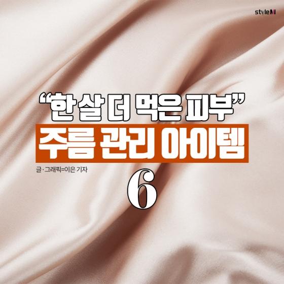 [카드뉴스] 한 살 더 먹은 피부, '주름 관리' 아이템 6