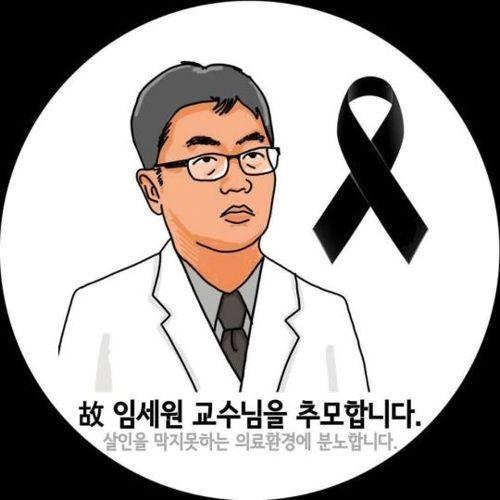 SNS에 올라온 고 임세원 교수 추모 그림. © News1