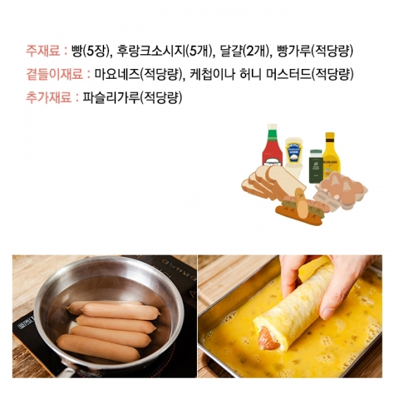 [뚝딱 한끼] 밀가루 반죽없이 핫도그 만들기