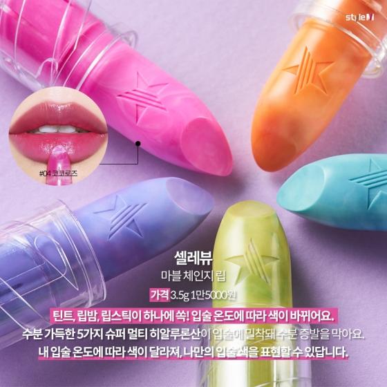 [카드뉴스] 립스틱 대신 촉촉한 '컬러 립밤' 어때요?