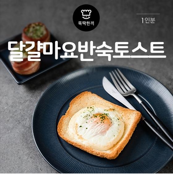 """[뚝딱 한끼] """"둥근 해가 떴다""""…'써니사이드 업' 토스트"""