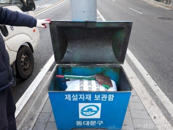 제설함에 있는 쓰레기를 정비한 후 모습./사진=서울시 제공
