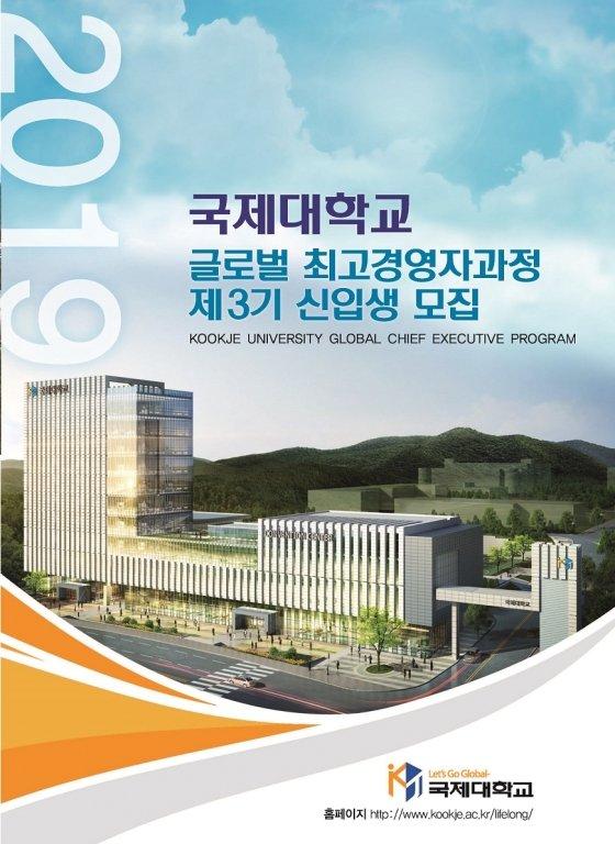 국제대, 글로벌 최고경영자과정 3기 신입생 모집