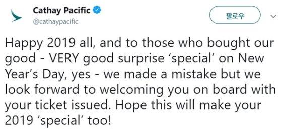 지난 1일 캐세이퍼시픽 항공이 실수로 1등석과 비즈니스석 항공권을 이코노미석 가격에 판매한 뒤 올린 트위터. 해당 티켓을 그대로 인정한다는 내용이다.