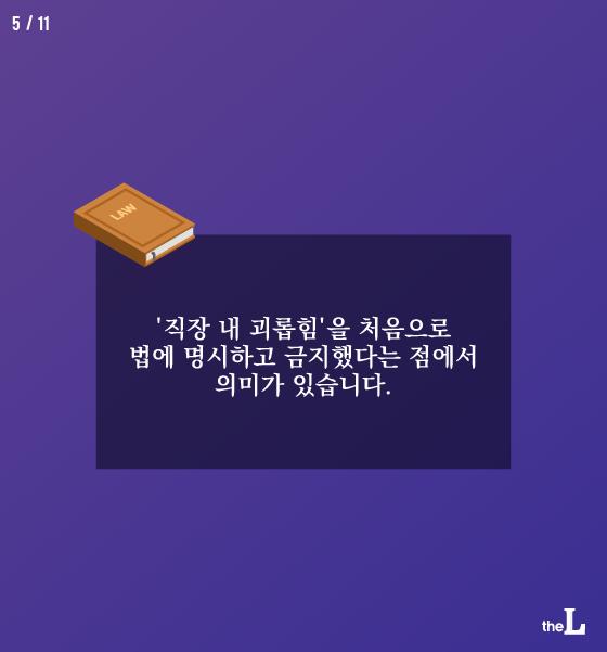 [카드뉴스] '태움', 이젠 '불법'