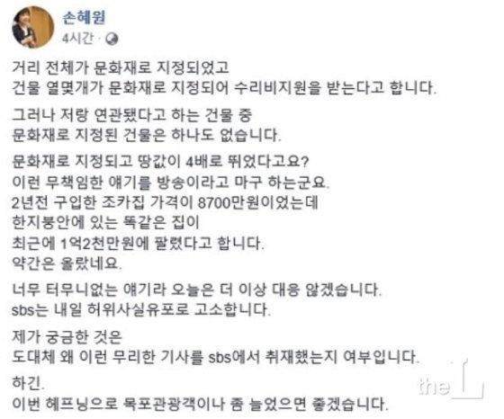 손혜원 의원 페이스북 캡쳐
