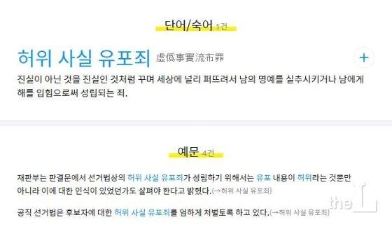 카카오다음 어학사전 '허위사실유포죄'에 대한 설명 캡쳐