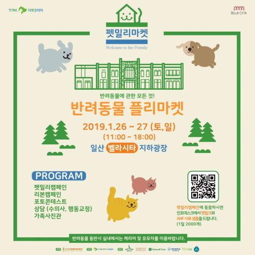 반려인 위한 '반려동물 플리마켓', 일산 벨라시타에서 열려