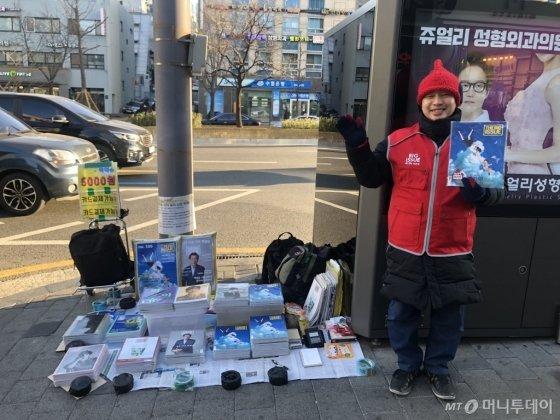 지난 16일 안광수씨(신사역 8번 출구 빅이슈판매원·47)이 판매에 나섰다. /사진=강민수 기자