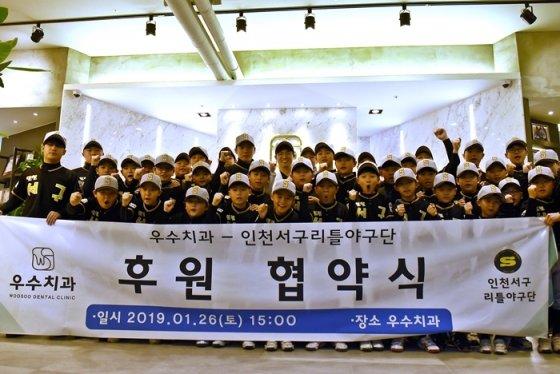 지난 1월 26일 검단 우수치과는 인천서구 리틀야구단과 후원 협약식을 가졌다.