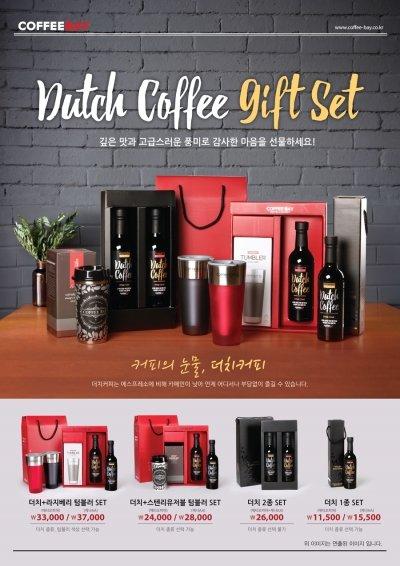 커피베이 더치커피 선물세트/사진제공=커피베이