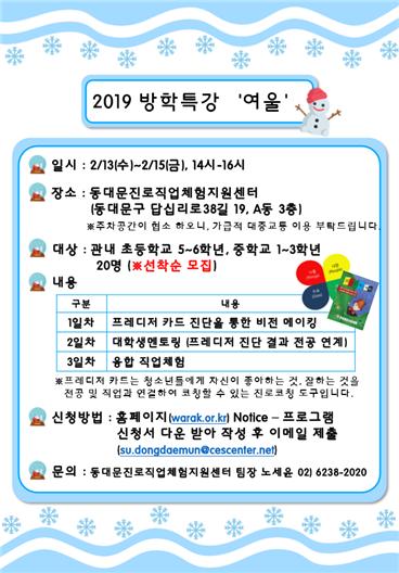동대문진로직업체험지원센터 와락, 방학특강 '여울' 운영