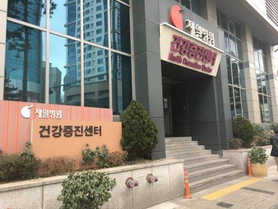 지난해 3월 확장 오픈한 제일병원 건강증진센터. /사진=민승기 기자