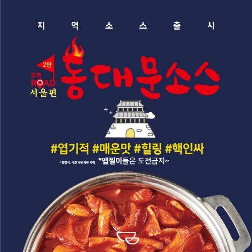 무한리필 떡볶이 두끼, 현대인 입맛 반영한 '동대문 소스' 출시