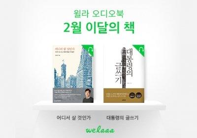 오디오북 '윌라' 2월 이달의 책 선정/사진제공=윌라