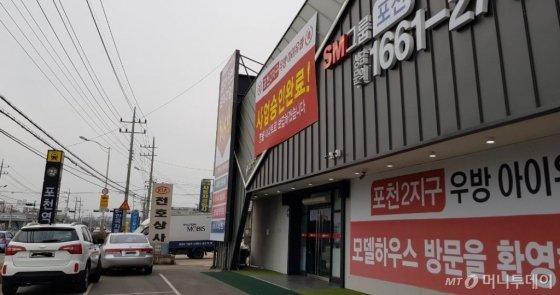 견본주택 앞에 7호선 포천역 모형을 만들고 아파트 조합원을 모집하고 있다./사진= 박미주 기자